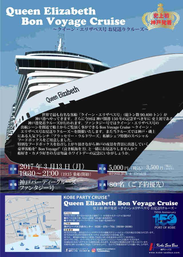 クイーン・エリザベス号 神戸港お見送りクルーズ