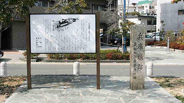 兵庫城跡、最初の兵庫県庁跡