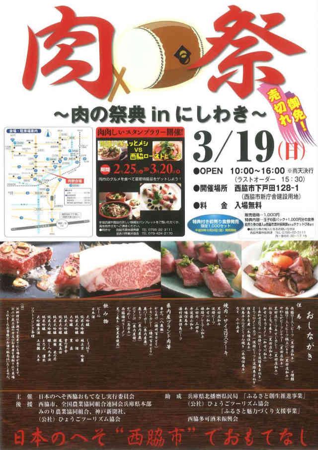 肉祭~肉の祭典inにしわき~