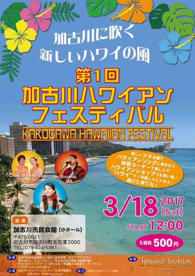 加古川ハワイアンフェスティバル