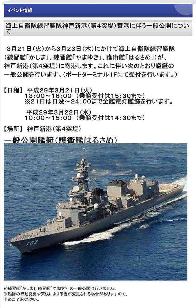 海上自衛隊練習艦隊の練習艦「かしま」練習艦「やまゆき」護衛艦「はるさめ」