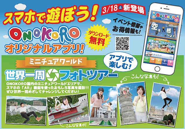淡路ワールドパークONOKORO世界一周フォトツアー