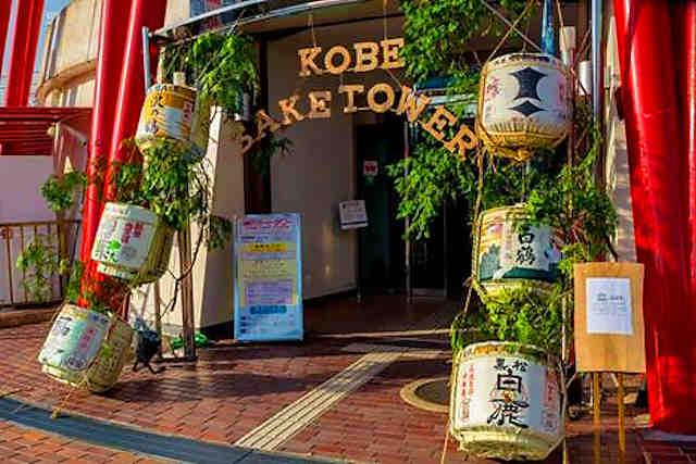 神戸ポートタワーKOBE SAKE TOWER