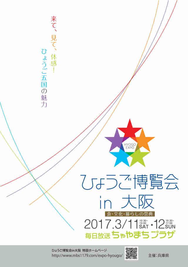 ひょうご博覧会 in 大阪