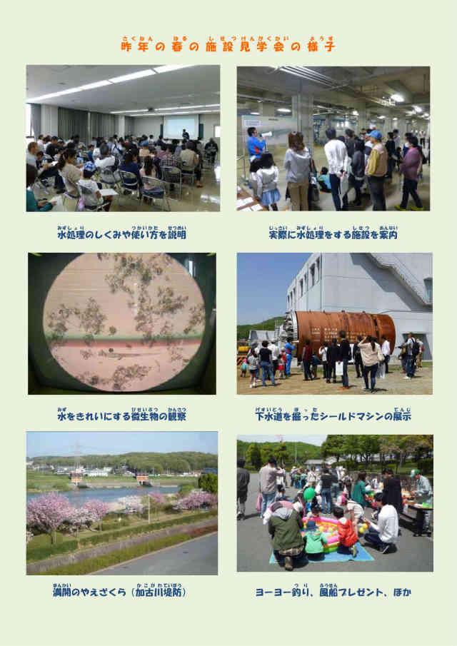 加古川上流浄化センター施設見学会・やなせ苑桜づつみ