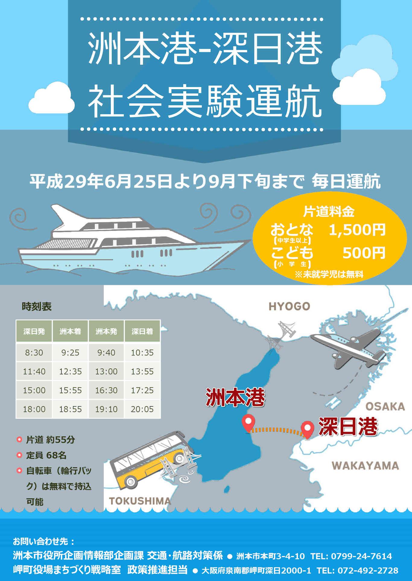 洲本港 - 深日港 旅客船