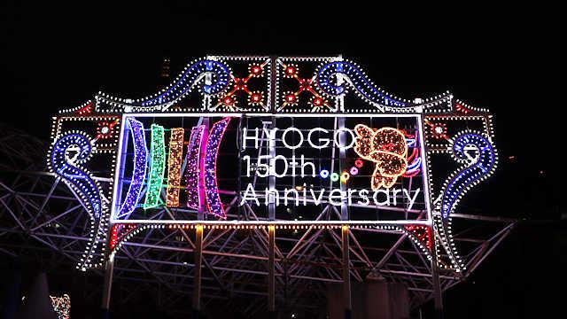 兵庫県政150周年記念作品