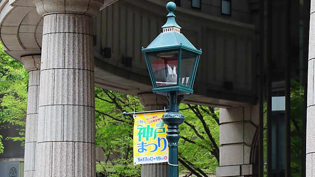 ガス燈と「神戸まつり」のバナー