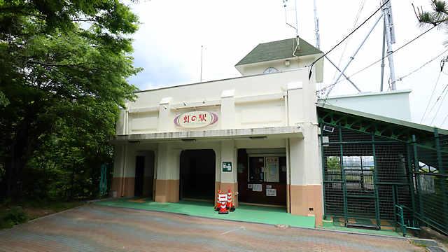 まやビューライン・摩耶ケーブルカーの「虹の駅」