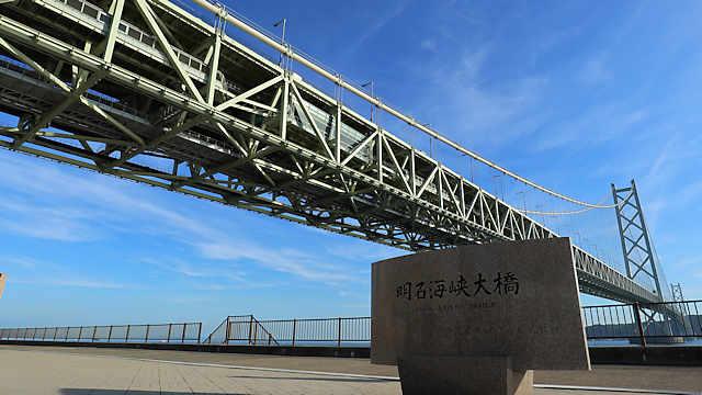 明石海峡大橋と舞子海上プロムナード