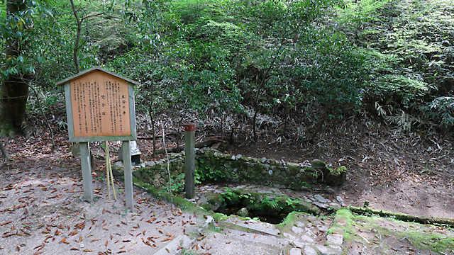 摩耶自然観察園「産湯の井」