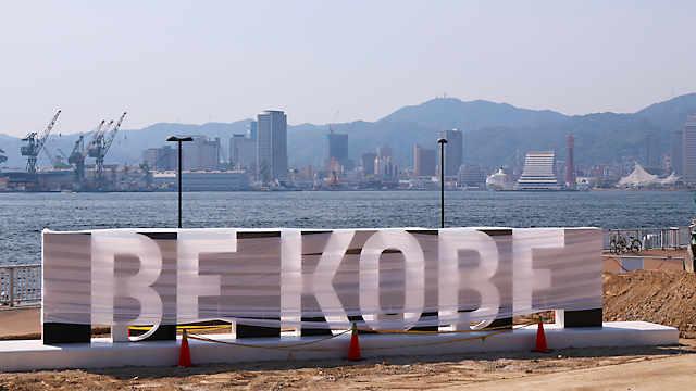 ポーアイしおさい公園の「BE KOBE」のモニュメント
