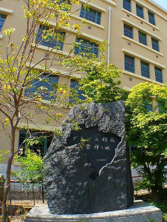 旧神戸海外移住センター(海外移住と文化の交流センター)「ブラジル移民発祥之地の石碑とイペの花」
