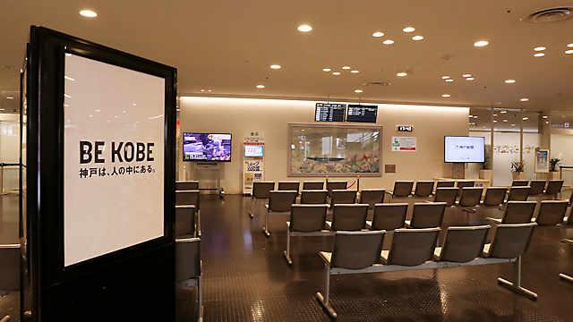 神戸空港「到着ロビー」