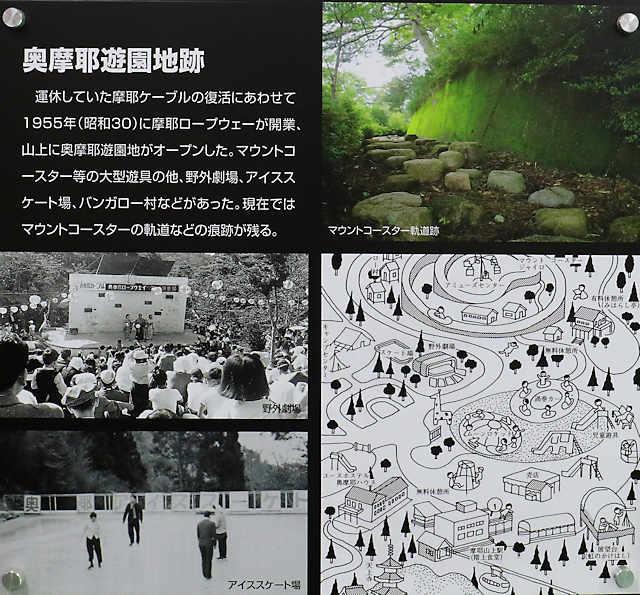 奥摩耶遊園地のパンフレットの地図
