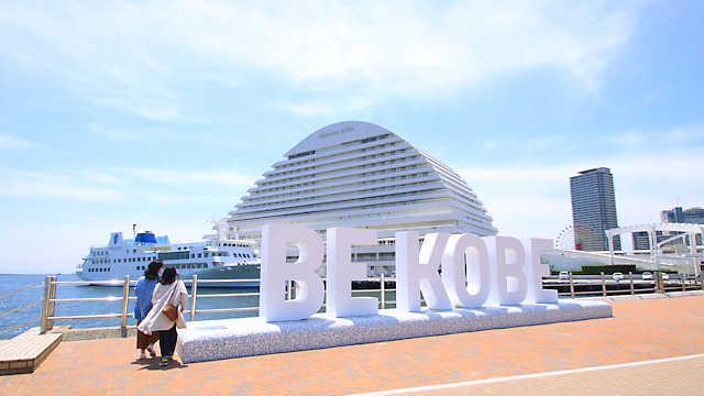 メリケンパークの「BE KOBE」