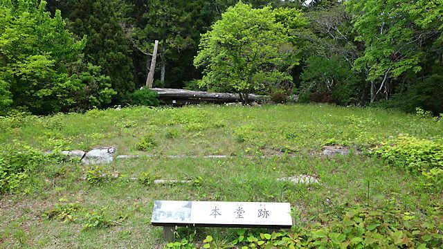 旧天上寺の本堂跡