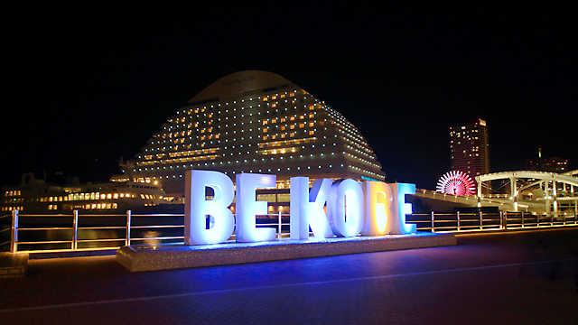 メリケンパークの夜景と「BE KOBE」のライトアップ