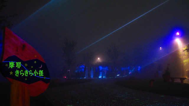 ブラックライトとレーザー光線で浮かび上がる「摩耶★きらきら小径」