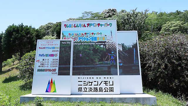 淡路島公園「ニジゲンノモリ」