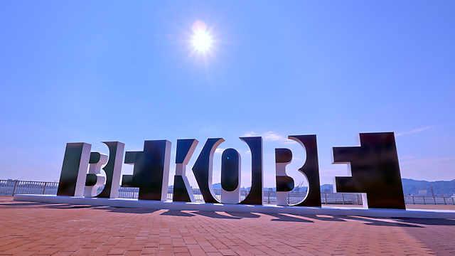 ポーアイしおさい公園「BE KOBE」