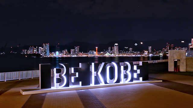ポーアイしおさい公園「BE KOBE」のライトアップと神戸の夜景