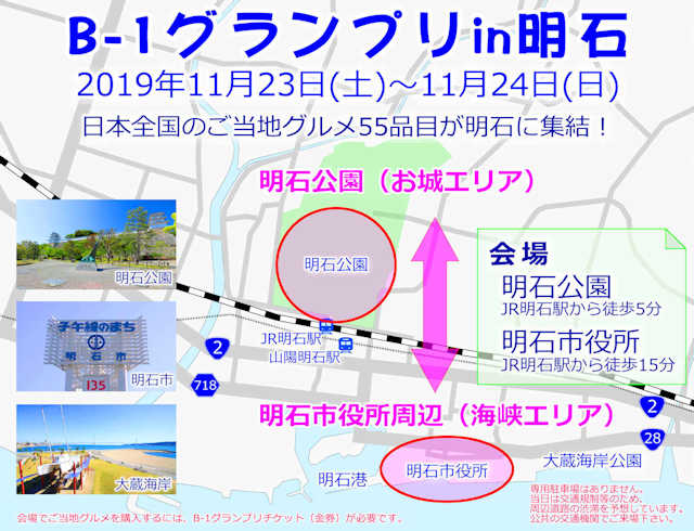 B-1グランプリ全国大会2019「B-1グランプリin明石」