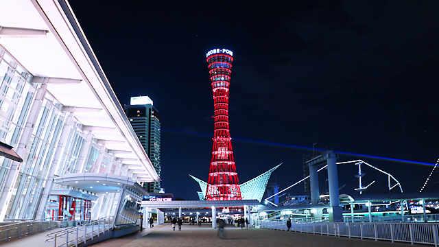 神戸ポートタワーとグローバル・レインボー
