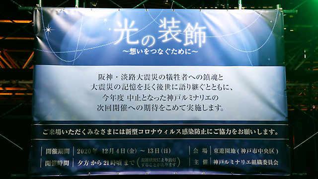 神戸ルミナリエ2020代替イベント「光の装飾 ~想いをつなぐために~」