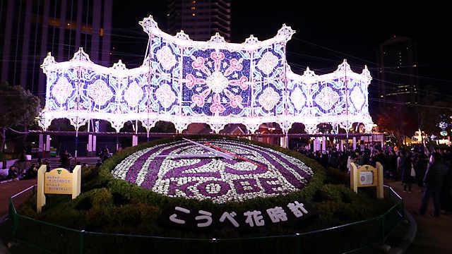 神戸花時計とルミナリエのイルミネーション