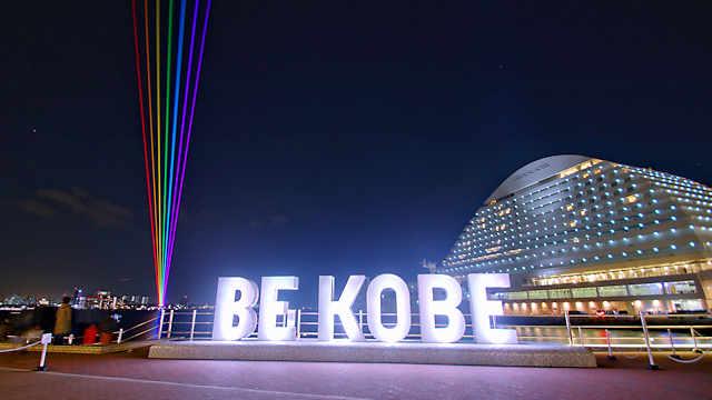「BE KOBE」のライトアップとグローバル・レインボーのレーザー光線