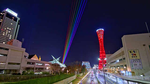 神戸ポートタワーとグローバル・レインボーのレーザー光線