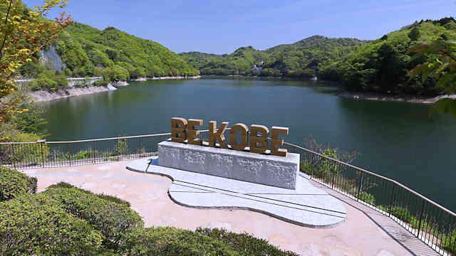 つくはら湖の「BE KOBE」