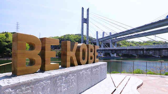 つくはら湖の「BE KOBE」とつくはら大橋