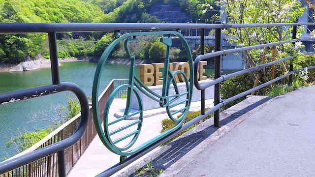 つくはら湖の「BE KOBE」と神出山田自転車道のガードレール