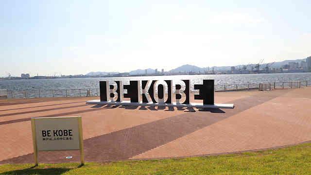ポーアイしおさい公園の「BE KOBE」