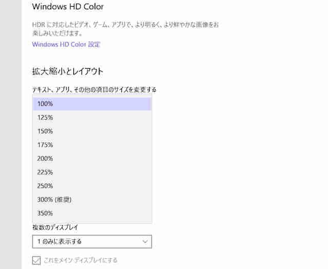 Windows10の表示スケールの推奨値は300%
