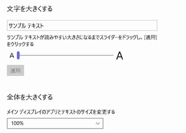 Windows10での文字サイズの調整