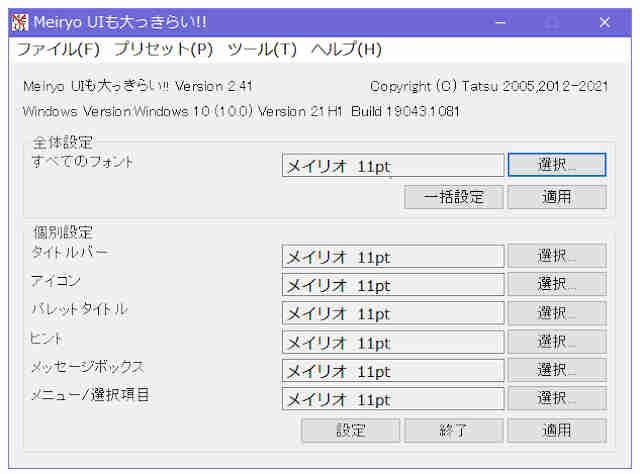 Meiryo UIも大っきらいの設定画面