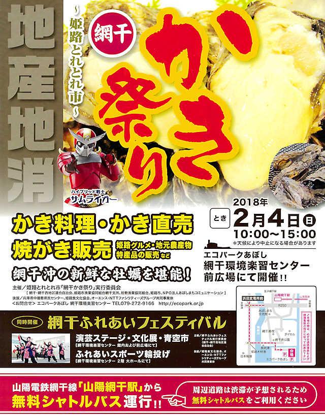 姫路とれとれ市 網干かき祭り
