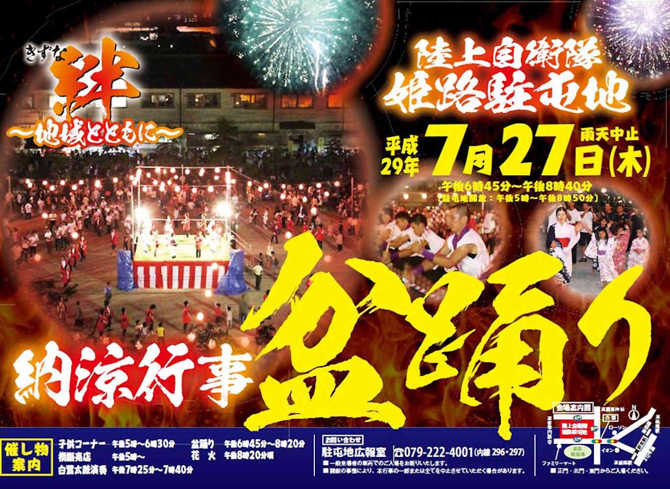 姫路自衛隊花火大会 涼行事 盆踊り2017