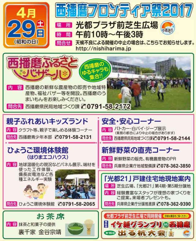 西播磨フロンティア祭2017