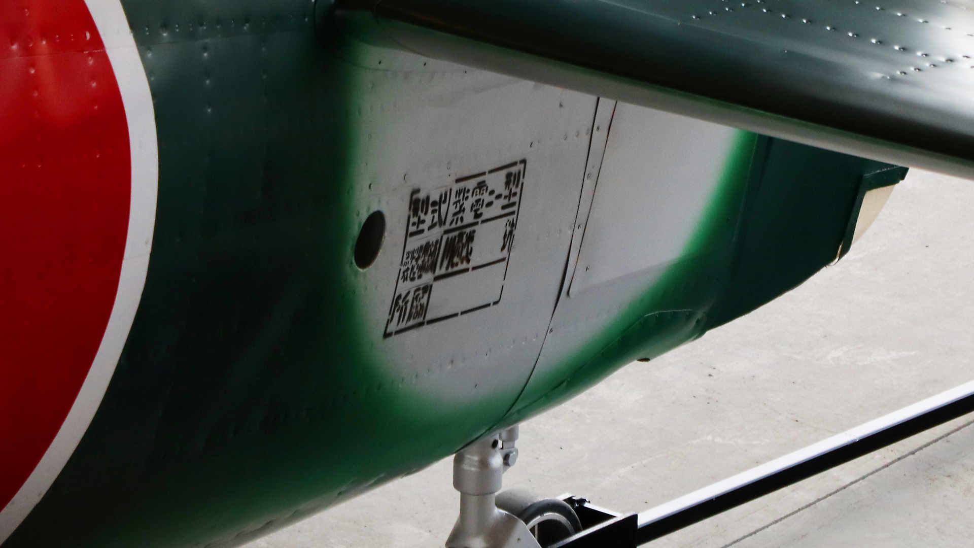 鶉野飛行場跡 紫電改 と 防空壕 の写真 画像