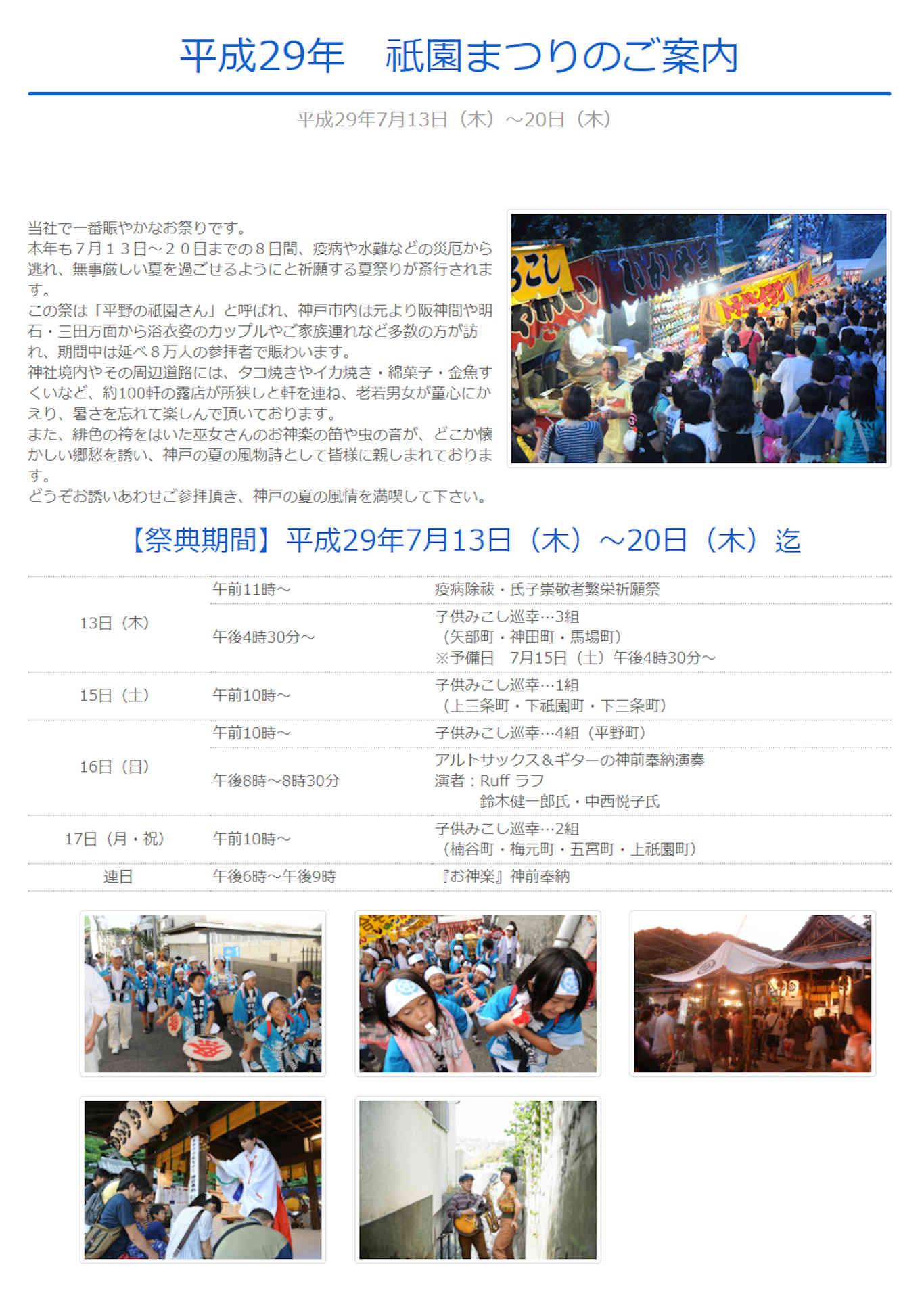 祇園まつり 神戸 祇園神社の夏祭り