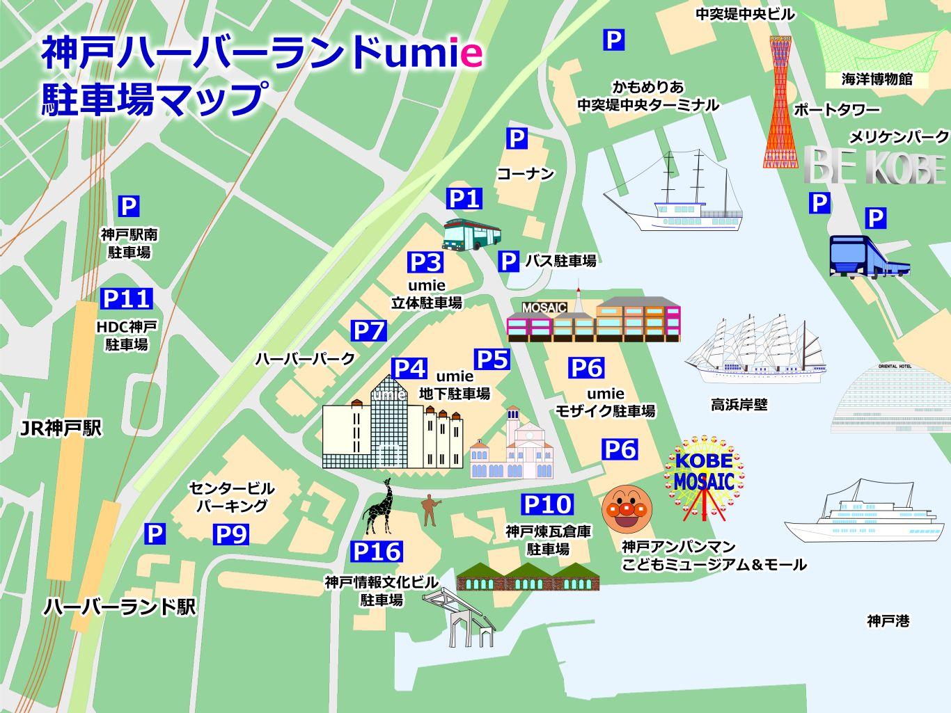 神戸ハーバーランドumieの駐車場マップ