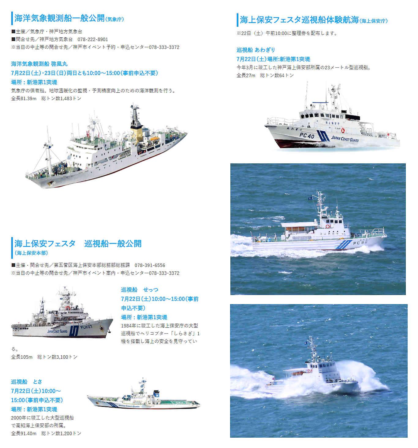 海上保安フェスタ 巡視船の一般公開と巡視船の体験航海