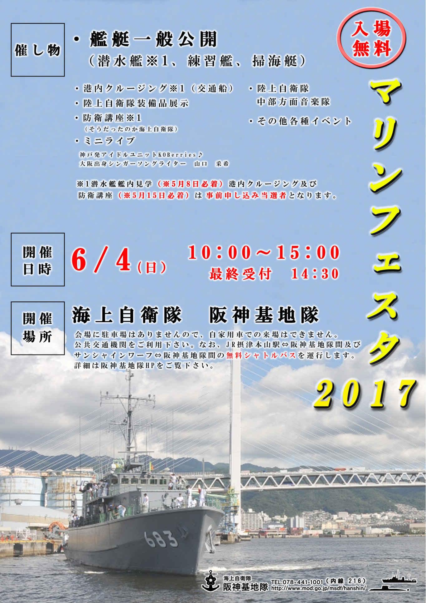 阪神基地隊「マリンフェスタ2017」のパンフレット