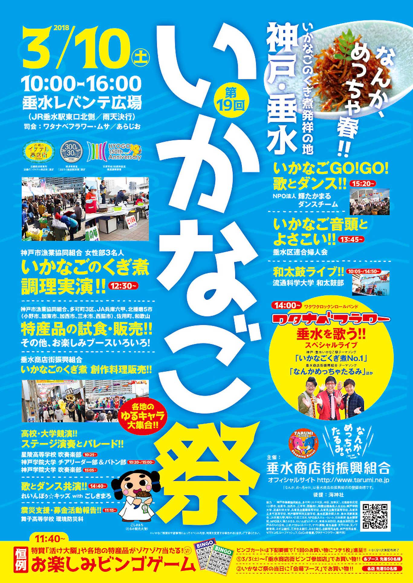 神戸・垂水いかなご祭