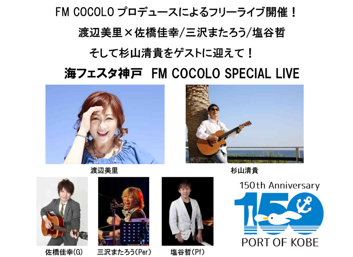 FM COCOLO スペシャルライブ