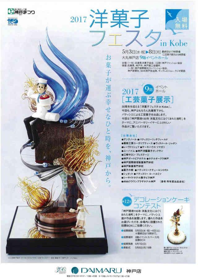 洋菓子フェスタin Kobe 2017